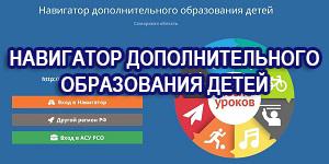 https://asurco.ru/navigator